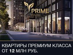 Квартиры премиум-класса Prime park от 12 млн руб. От 295 тыс.руб./м² с отделкой white box.